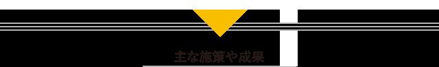 seika_header_sesakuyaseika.png